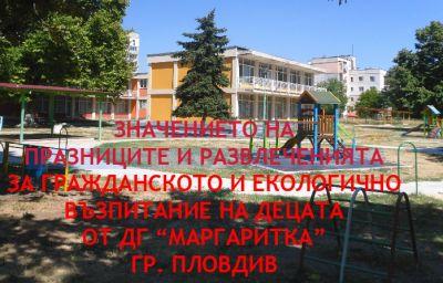 Значението на празниците и развлеченията за гражданското и екологичното възпитание на децата - Изображение 1