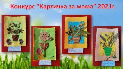 Картичка за мама - Изображение 1