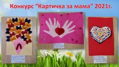 Картичка за мама - Изображение 2