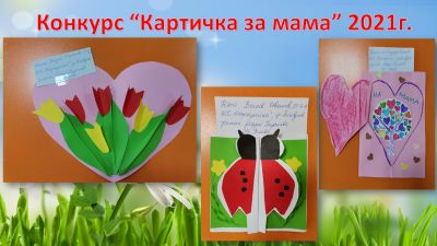 Картичка за мама - Изображение 3