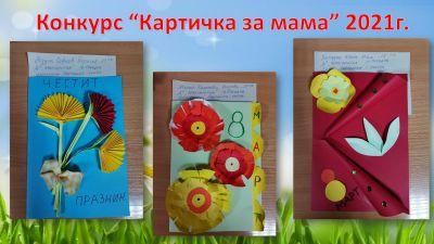 Картичка за мама - Изображение 4