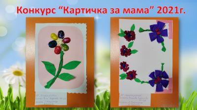 Картичка за мама - Изображение 5