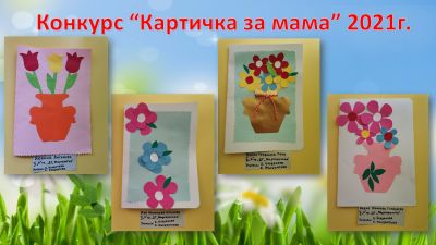 Картичка за мама - Изображение 6