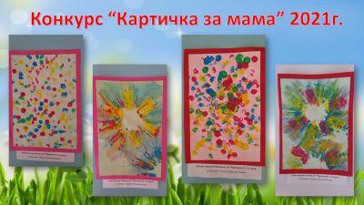 Картичка за мама - Изображение 7