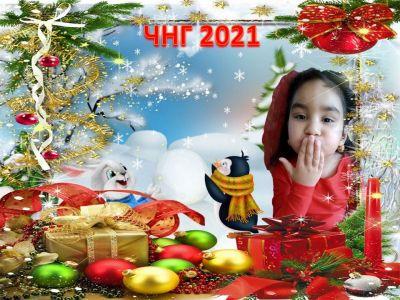 ЧНГ-2021 - ДГ Маргаритка - Пловдив